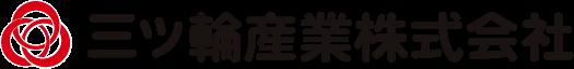 三ッ輪産業株式会社