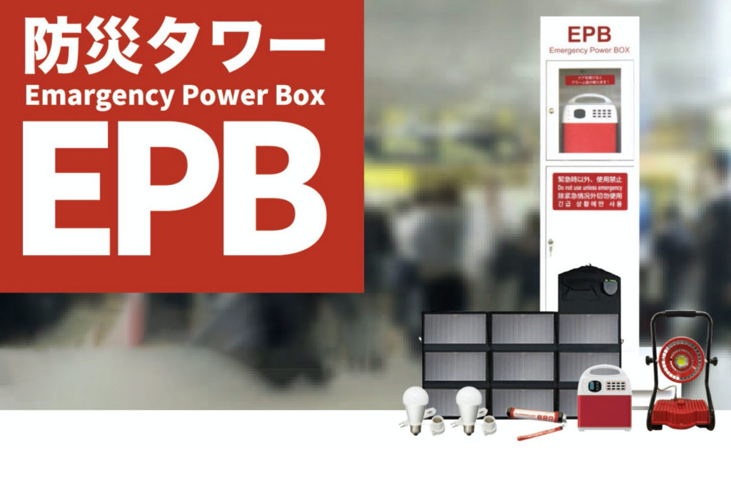 防災タワー EPB(Emargency Power Box)